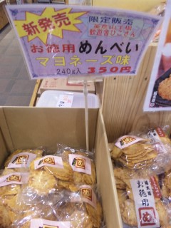 福太郎のめんべいマヨネーズ味